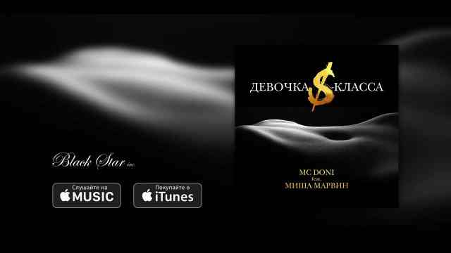 Descarca MC Doni feat. Миша Марвин - Девочка S-класса ZippyShare, mp3