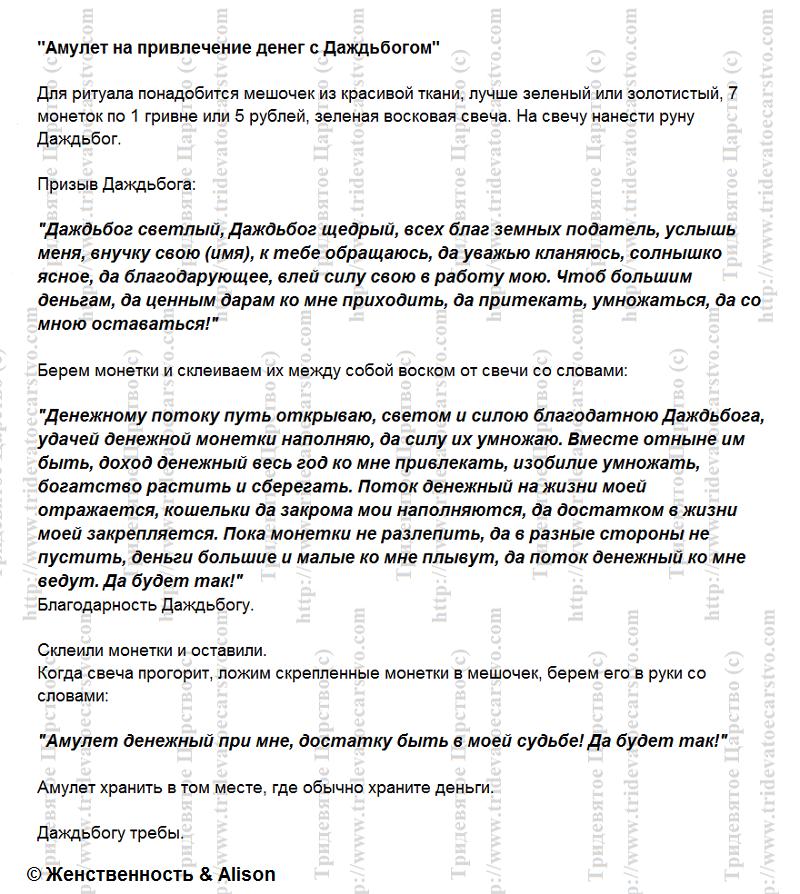 """""""Амулет на привлечение денег с Даждьбогом"""" - Тридевятое Царство"""
