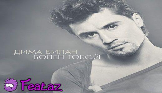 Дима Билан - Болен тобой
