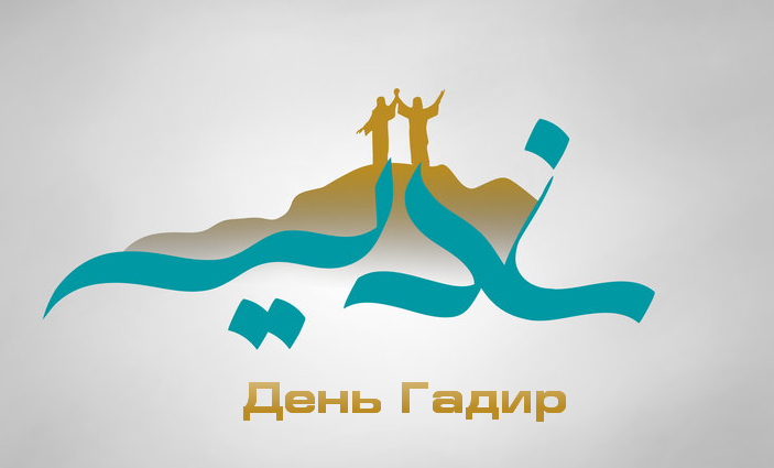 Azeri Sahar Tv | Праздник Гадир Хум в Москве 2014 |