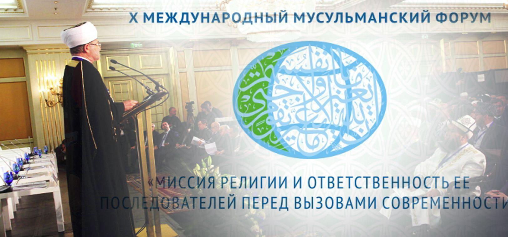 Azeri Sahar Tv | X Международный мусульманский форум прошел в Москве |