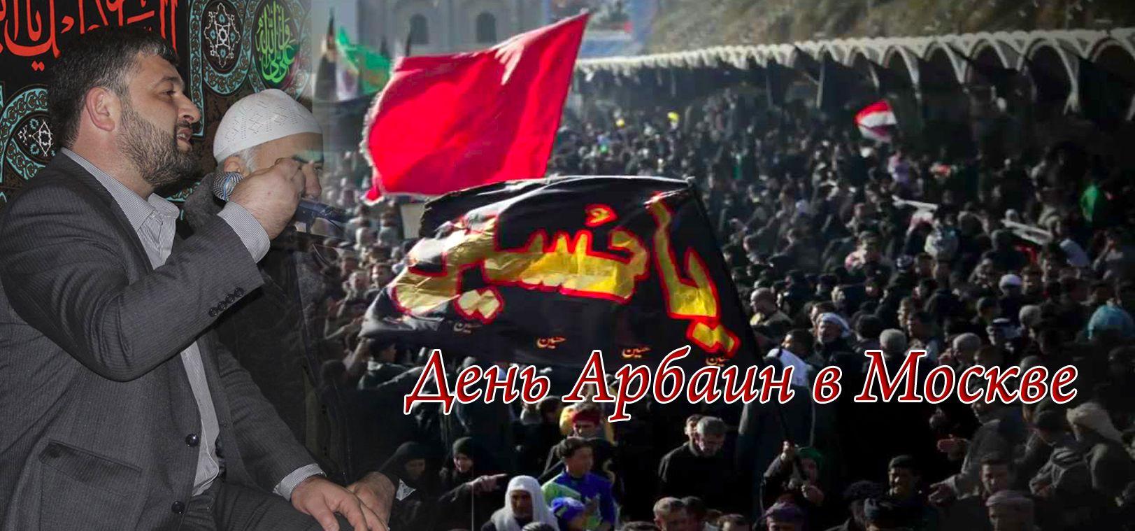 Azeri Sahar Tv | День Арбаин - сороковой день мученической смерти Хусейна  в Москве и Санкт-Петербурге 2014 |