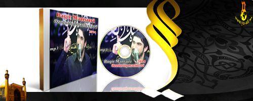 حاج محمدباقر منصوری – اربعین ۱۳۹۳
