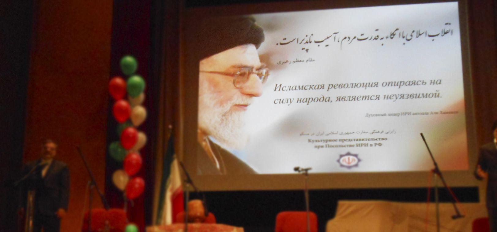 Azeri Sahar Tv |  В Москве отметили 36 годовщину победы Исламской революции в Иране |