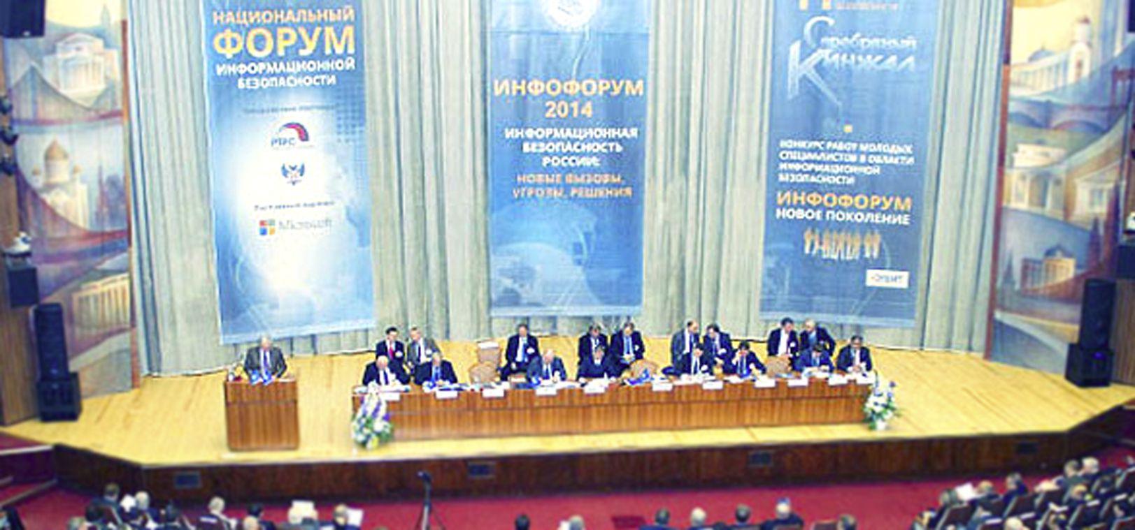 Azeri Sahar Tv | 17-Й Национальный форум информационной безопасности «Инфофорум» 2015 |