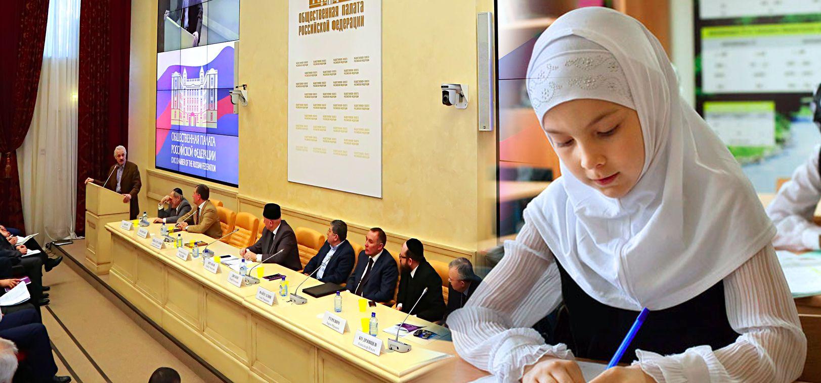 Azeri Sahar Tv | Школьный платок обсуждали в Общественной палате РФ  |