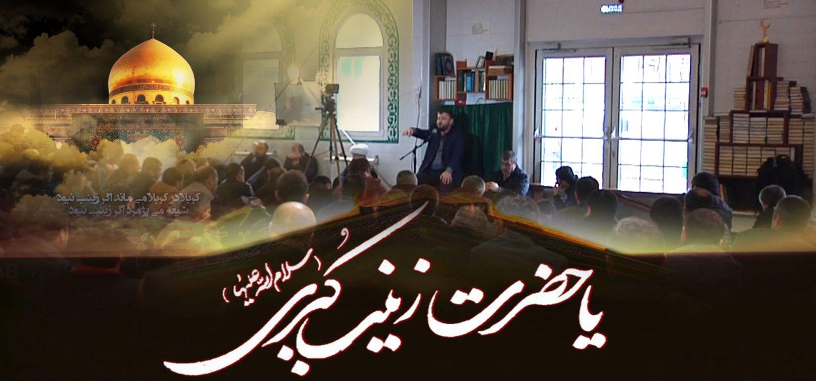 Azeri Sahar Tv | В Москве отметили день смерти ее светлости Зейнаб (c.а) |