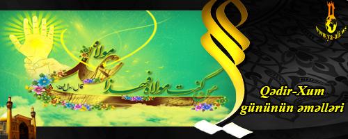 Qədir-Xum gününün əməlləri روز غدیر