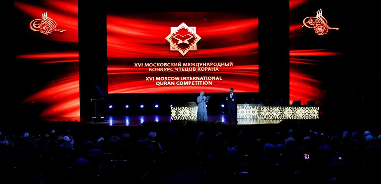 Sahar TV | Победителем XVI Московского международного конкурса чтецов Корана стал чтец из Ирана |