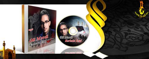 دانلود آلبوم نوحه ترکی نوای عشق با طبل و سنج - علی مردی