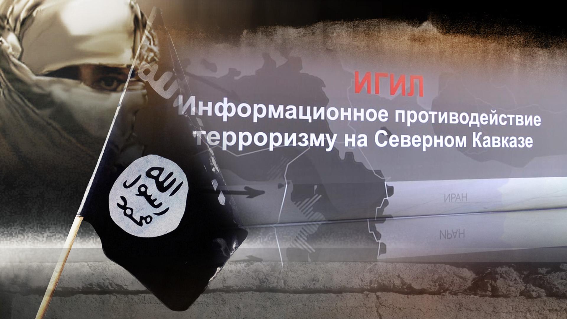 Sahar TV | Конференция «ИГИЛ. Информационно-психологическое противодействие терроризму» |