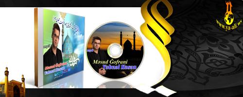 با مسعود غفرانی