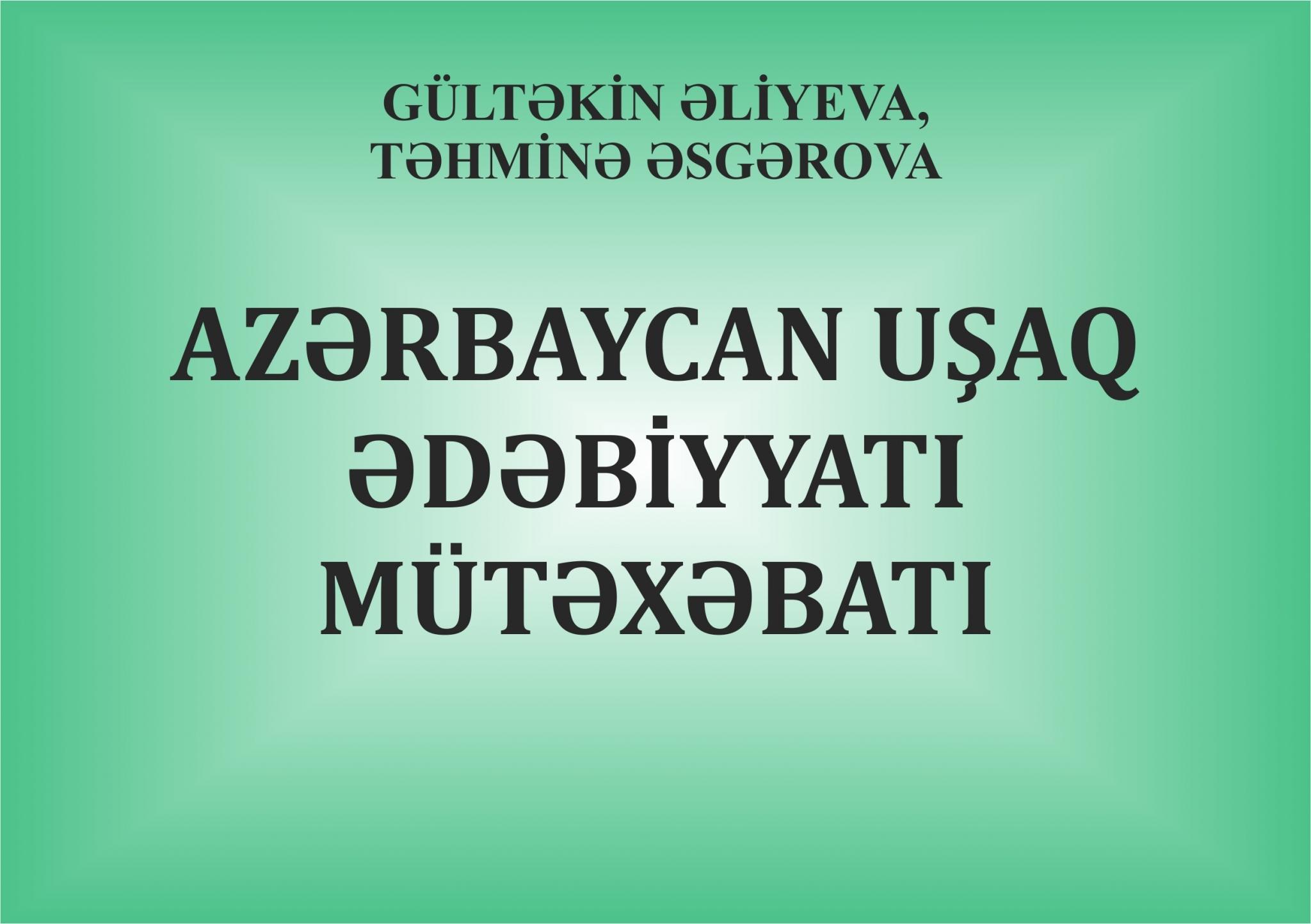 Azərbaycan  Uşaq  Ədəbiyyatı  Müntəxabatı