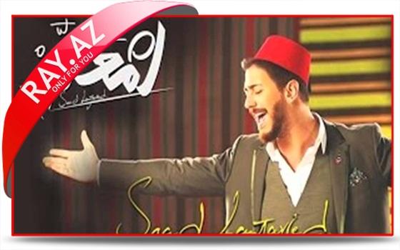 Saad Lamjarred - LM3ALLEM