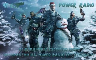 Новости о 4-м сезоне ролевой игры и интерактив на Power Radio!