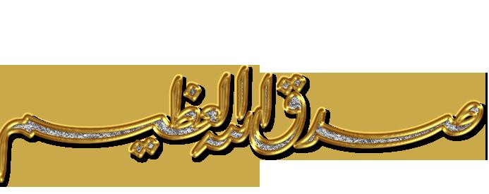 Talaq surəsi