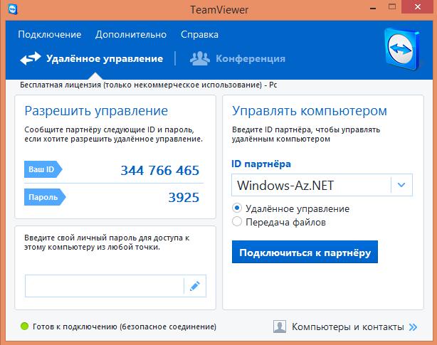 TeamViewer 10.0.38475 + Portable
