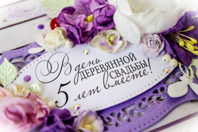 Поздравление с годовщиной свадьбы.5 лет