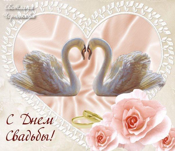 открытки со свадьбой красивые картинки