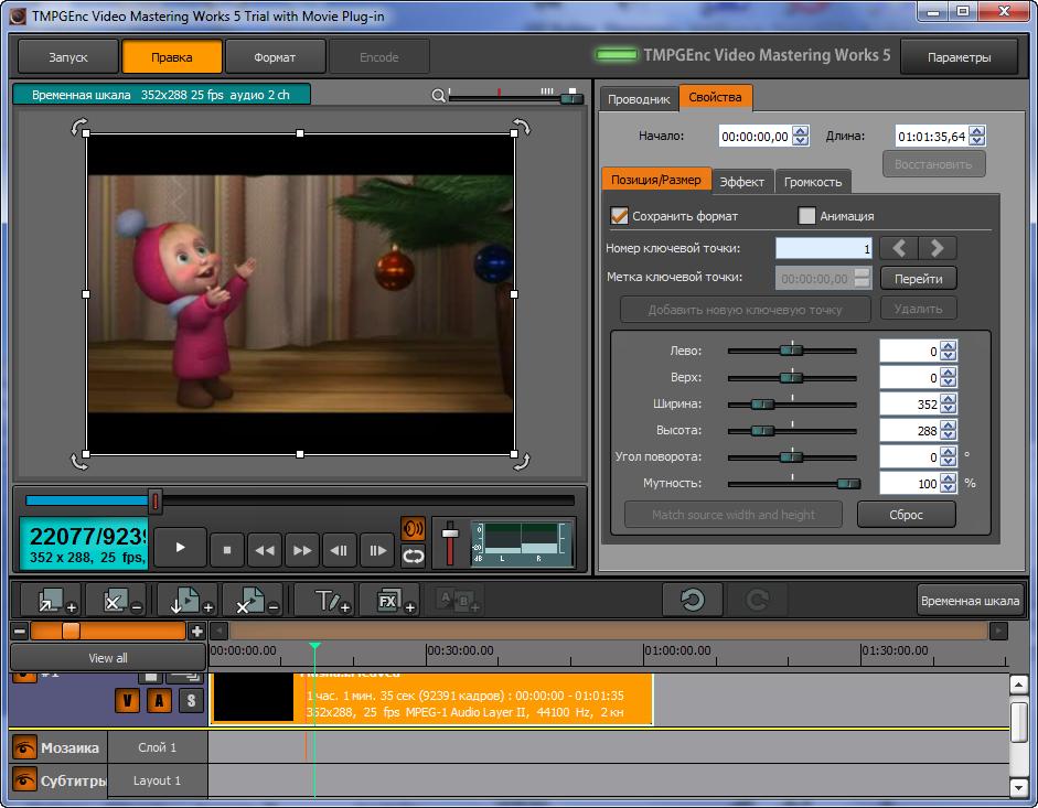 TMPGEnc Video Mastering Works 5 Trial