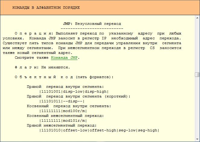 Справка и русифицированный отладчик OllyDbg 2.0