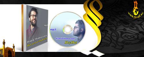Həmid Homayoun | İki Yeni ilahisi | EKSKLUZIV |