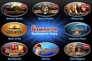 Азартные игры от гаминаторов