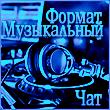Чат Музыкальный Формат