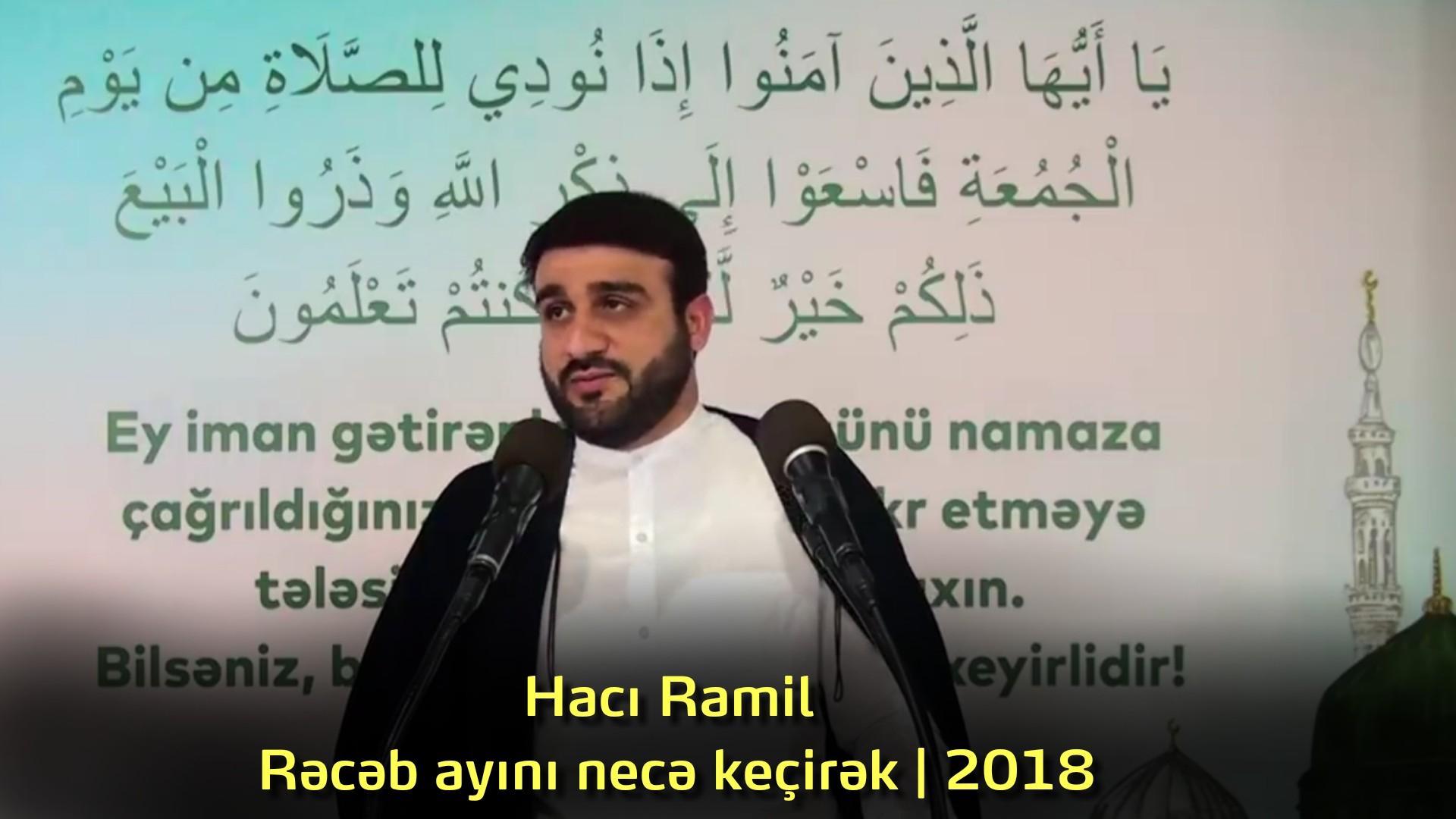 Hacı Ramil | Rəcəb ayını necə keçirək | 2018 | EKSKLUZİV |