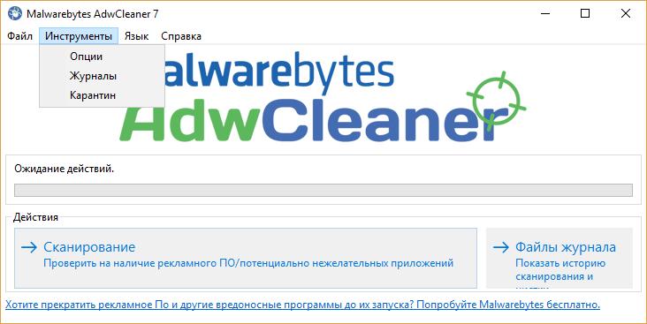 AdwCleaner v7.0.7.0