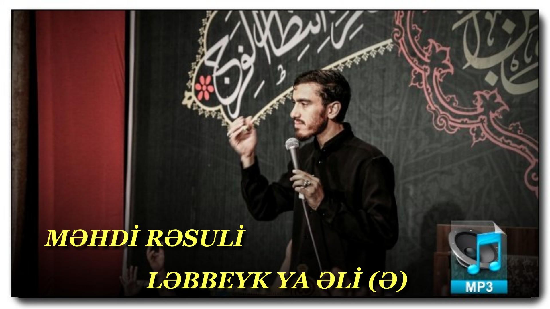 Yeni Mərsiyə | Məhdi Rəsuli | Ləbbeyk Ya Əli | 2018 | İlk dəfə Ya-Əli saytında |