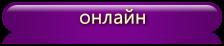 Список Online - Чат для подростков, без регистрации