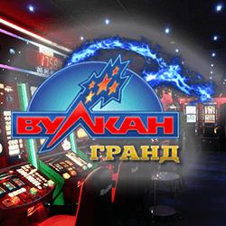 Отличный отдых с казино Вулкан Гранд