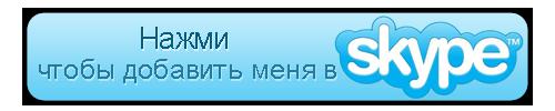 Cdpznm в скайпе по вопросу социальной программы