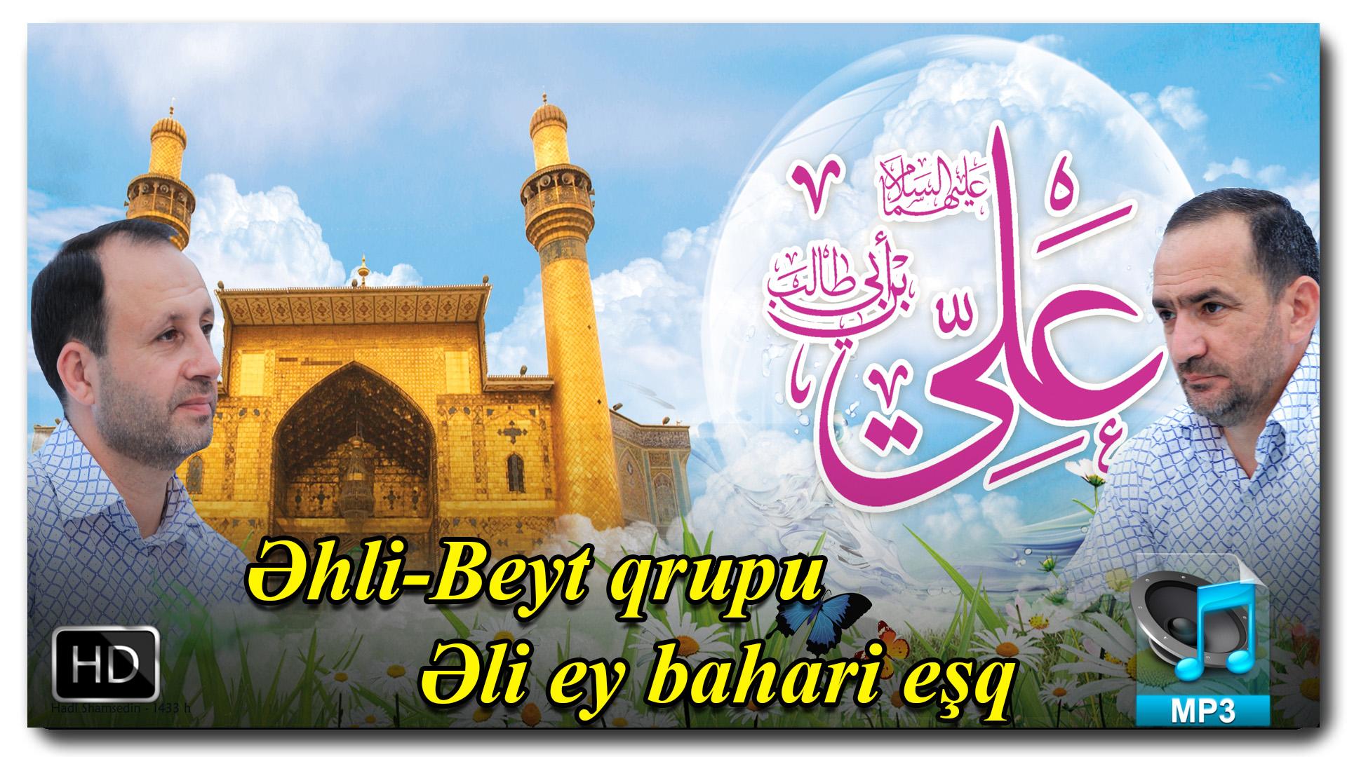 Əhli-Beyt qrupu | Əli ey bahare eşq | + VIDEO