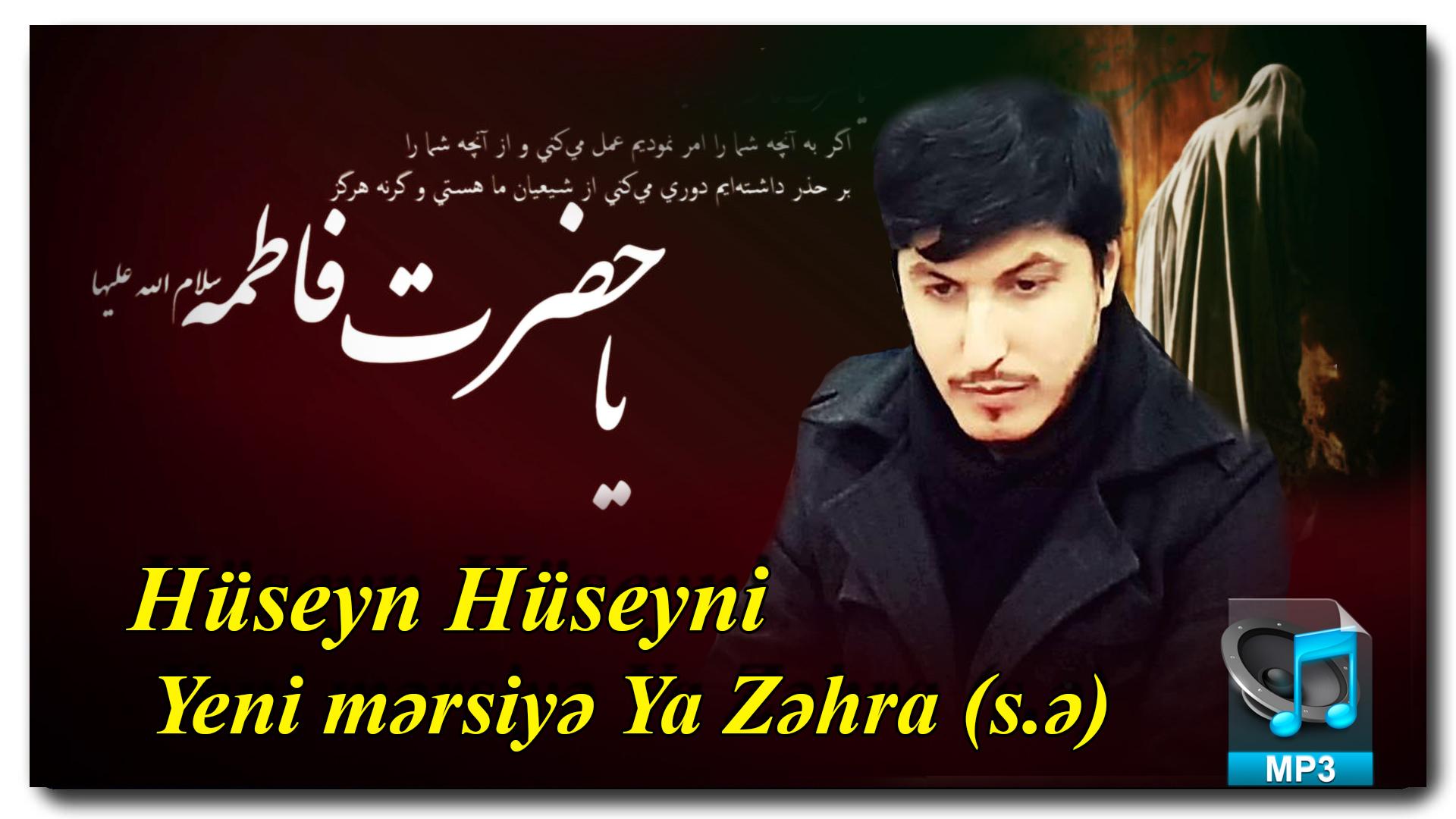 Yeni mərsiyə | Hüseyn Hüseyni -Ya Zəhra (s.ə) |İlkdəfə YA-ƏLİ saytında|