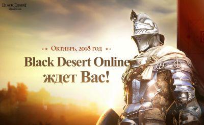 Black Desert все же не закроют