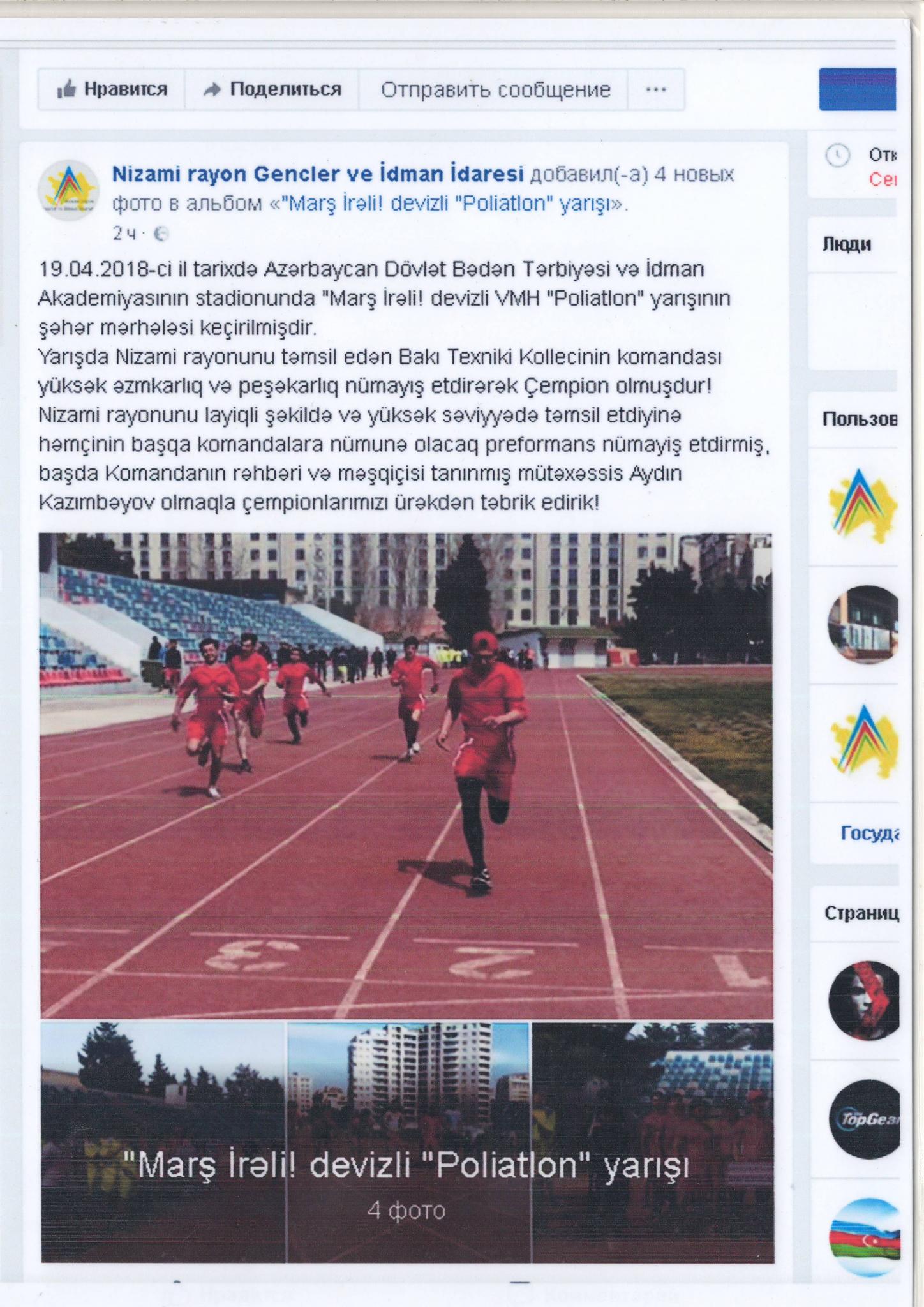 """19.04.2018-ci il tarixində """"Marş İrəli! devizli """"Poliatlon"""" yarışı"""