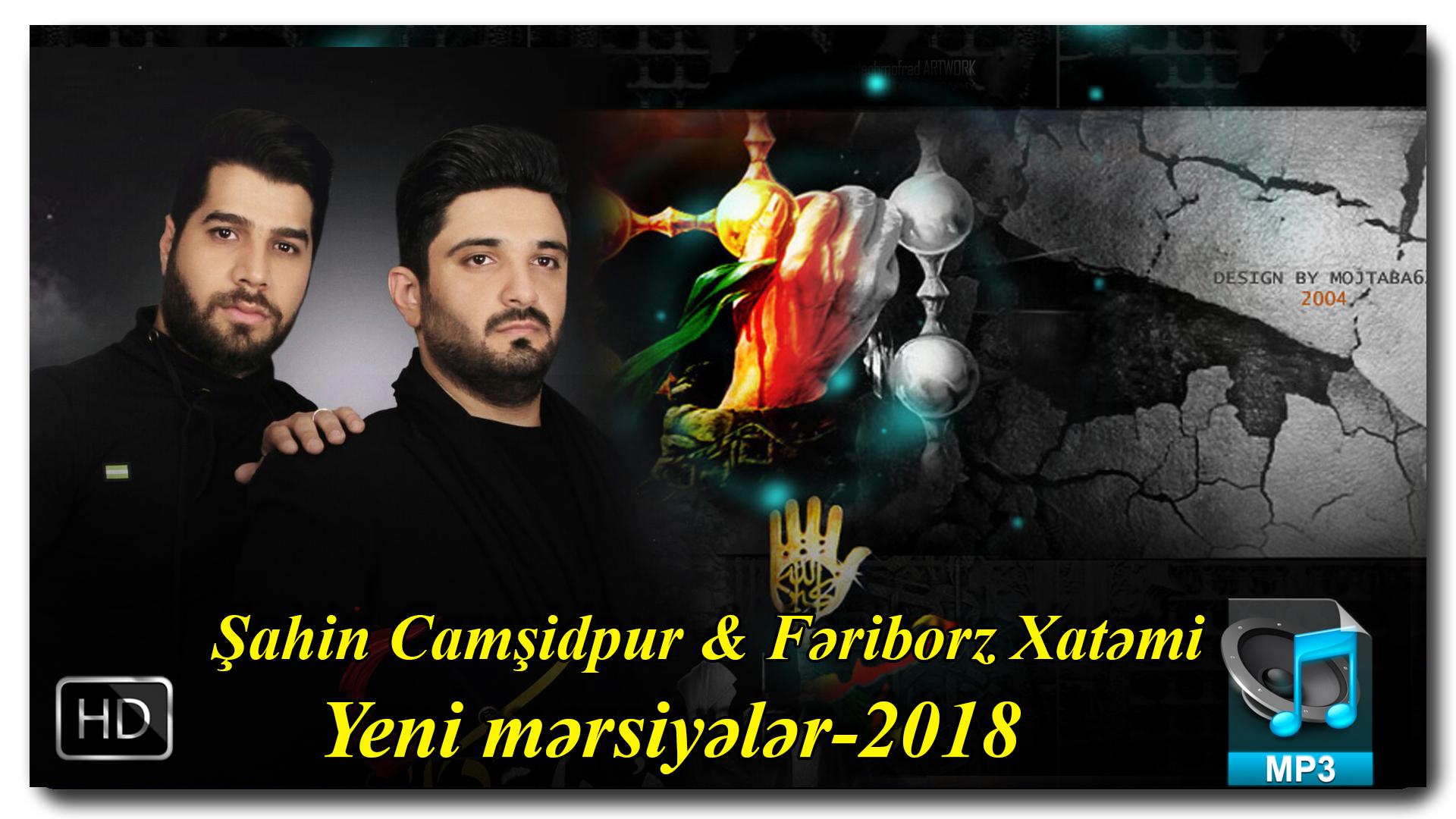 Şahin Camşidpur və Fəriborz Xatəmi | Yeni mərsiyələr | 2018-ci il |İlkdəfə YA-ƏLİ saytında|