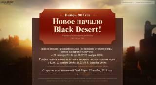 Появилась инструкция по переводу персонажей Black Desert