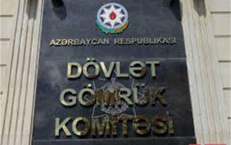 Gömrük Komitəsi