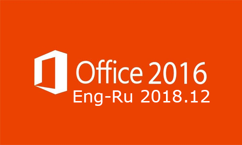 Office 2016 Professional Eng/Ru 2018.12