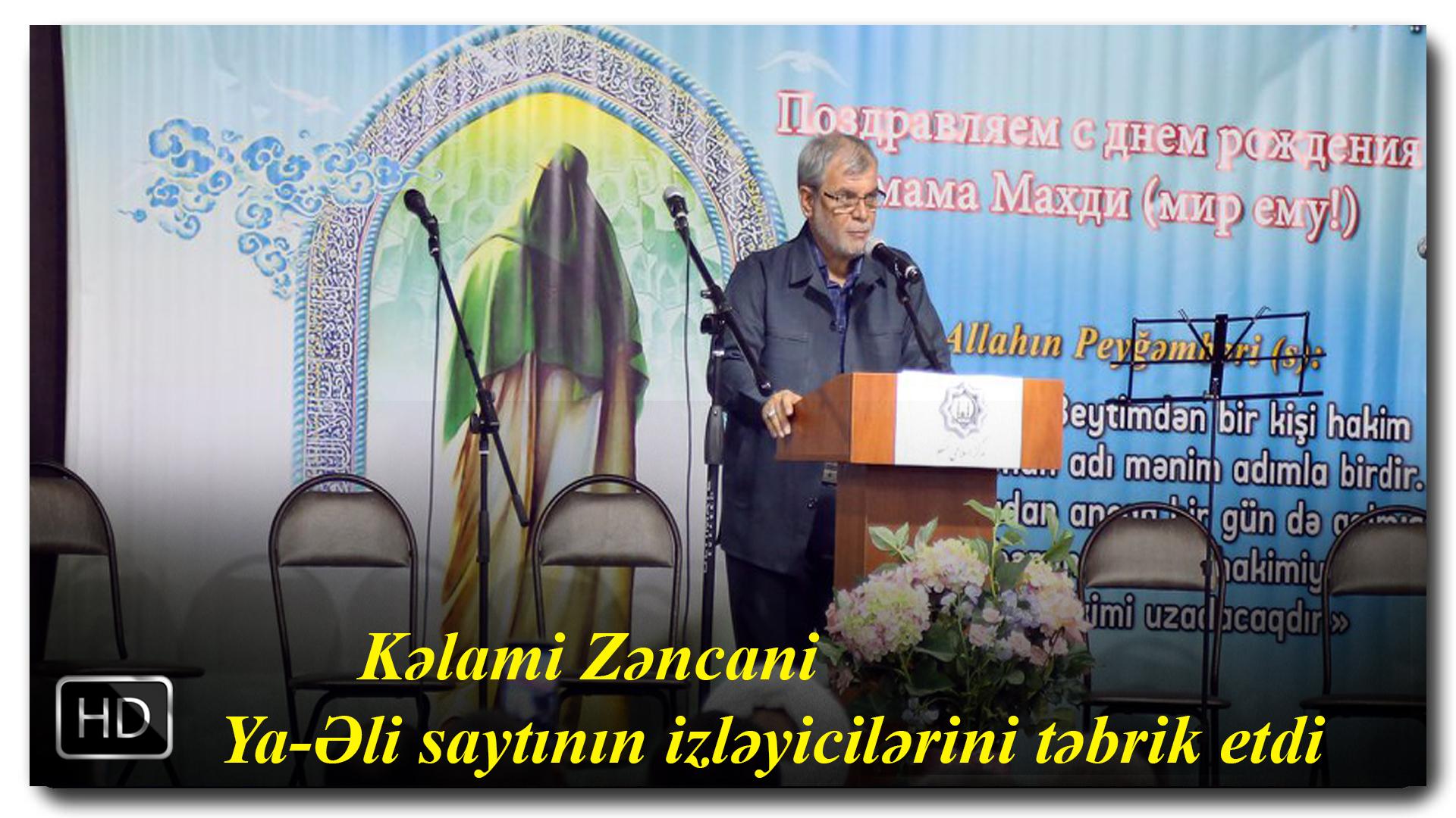 Kəlami Zəncani | Ya-Əli saytının izləyicilərini təbrik etdi