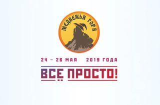 Под Ярославлем пройдёт межрегиональный фестиваль «Медвежья гора»
