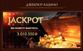 Тактика получения джек-пота в онлайн-казино Фараон