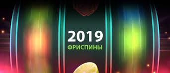 Лучшие бонусные предложения от казино в 2019 году
