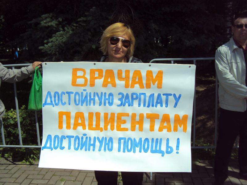 В Чебоксарах состоялся митинг в поддержку медработников