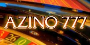 Надежность Азино777 — самый главный плюс