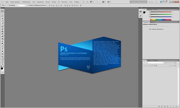 Adobe Photoshop CS5 quraşdırma dərslik