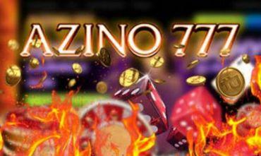 Надежность без компромиссов - это азино777
